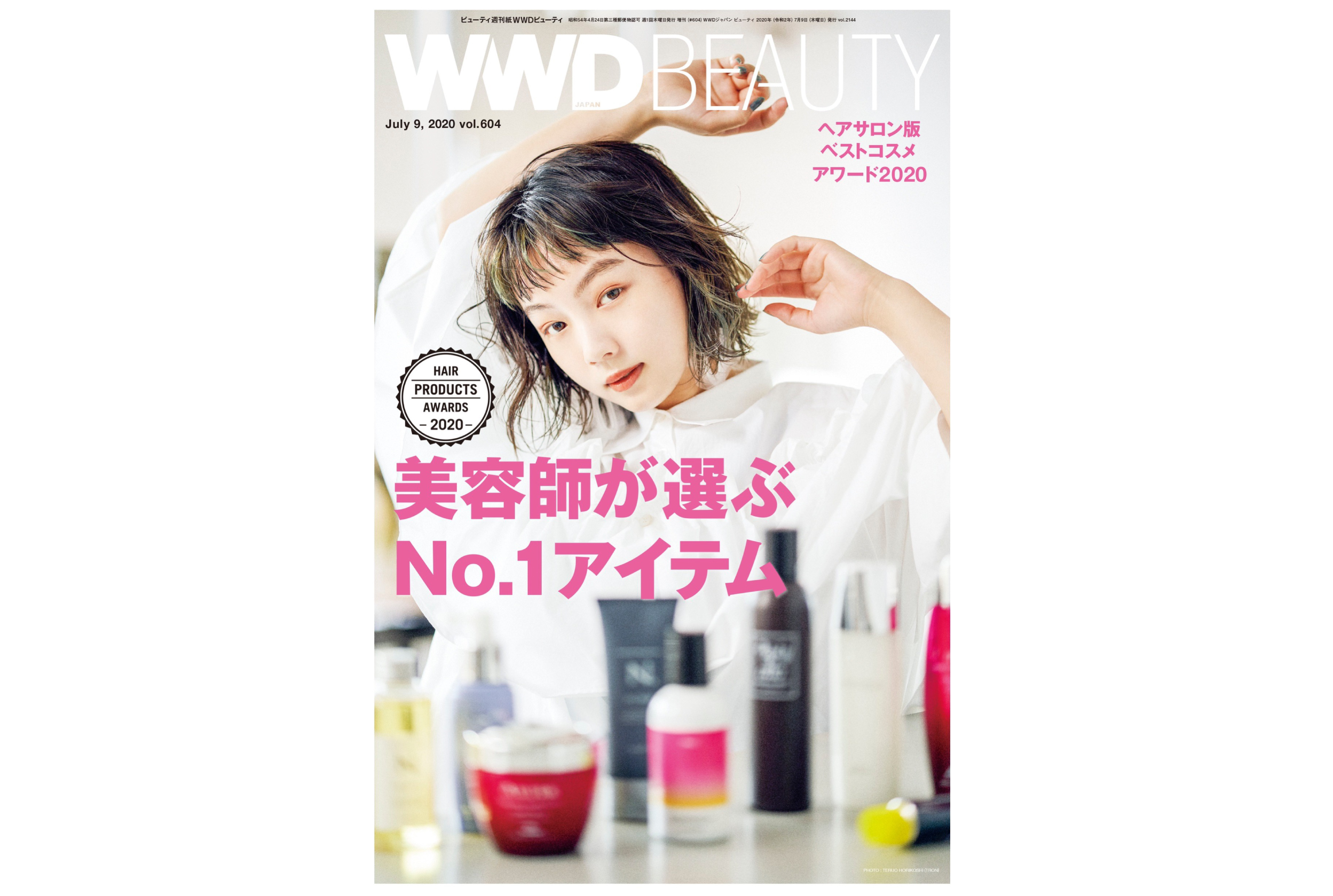 とみい WWD Beauty
